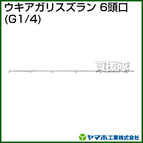 ヤマホ ウキアガリ スズラン6頭口(動噴用噴口)【おしゃれ おすすめ】 [CB99]