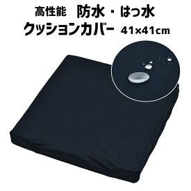 防水 クッションカバー 撥水 ボックス型 【送料無料】