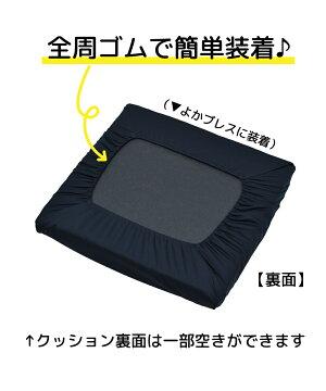 車いす/車椅子/クッション/さしよりクッション/クッションカバー/車イス/体圧分散/低反発/ウレタンクッション/褥そう予防/床ずれ予防/G-CARE