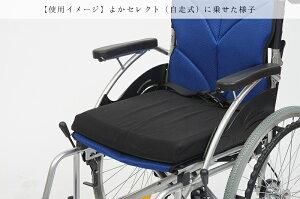 車椅子/車椅子クッション/さしよりクッション/車いす/送料無料/G-CARE