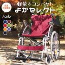 車椅子 軽量 折り畳み 定番 「 よかセレクト 自走式 」人気 車いす アルミ製 車イス コンパクト ノーパンクタイヤ ノ…