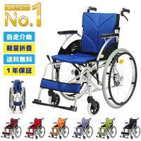 車椅子軽量折り畳み車椅子アルミ製車椅子自走式車椅子コンパクトよかセレクト送料無料非課税