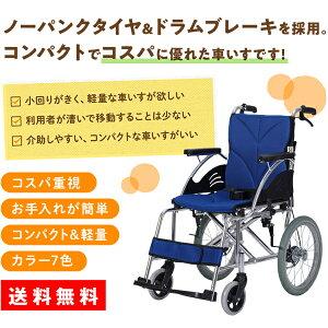 車椅子軽量折り畳み/車椅子アルミ製/車椅子介助式/車椅子コンパクト/よかセレクト/送料無料/非課税
