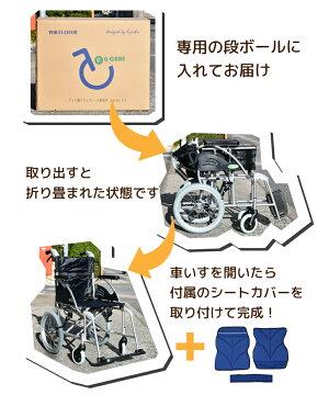車椅子軽量折り畳み/車椅子アルミ製/車椅子介助式/車椅子コンパクト/よかセレクト介助用/送料無料/非課税