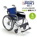 楽天スーパーSALE!★送料無料 【 MiKi/ミキ BAL-1 】 車椅子 軽量 折り畳み 自走式 車いす ミキ 車イス アルミ製 コ…