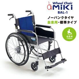 【MiKi/ミキ BAL-1】 車椅子 軽量 折り畳み 自走式 車いす ミキ 車イス アルミ製 コンパクト 定番 人気 BAL1 バル ノーパンクタイヤ 敬老の日【送料無料】