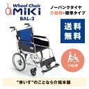 車椅子 軽量 折り畳み MIKI/ミキ BAL-2 介助式 介助用 車いす 車椅子 車イス アルミ製 コンパクト 定番【送料無料】…