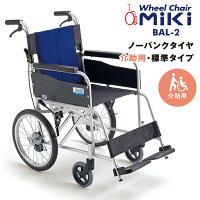 MIKI/ミキBAL-2車椅子軽量折り畳み介助式介助用車いす車椅子車イスアルミ製コンパクト定番【送料無料】【非課税】