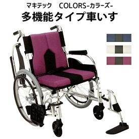 多機能 車椅子 マキテック 「 多機能 車椅子 COLORS 」 カラーズ クッション付き 車いす 跳ね上げ 足こぎ アルミ製 折り畳み 背折れ 車イス 自走用 介助用 (代引き不可)【送料無料】