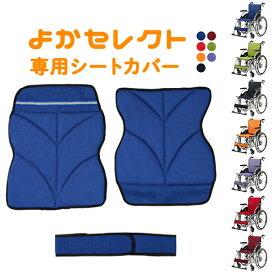 車椅子 [よかセレクト] 専用交換カバー(全7色)