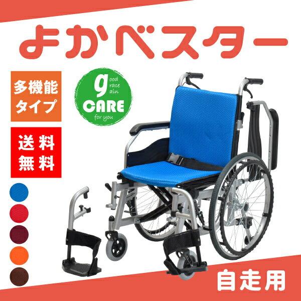 車椅子 自走式 アルミ製 多機能タイプ「よかべスター」「G-CARE」車いす アルミ製 軽量 コンパクト 折り畳み【送料無料】【非課税】