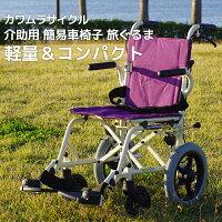車椅子軽量折り畳みカワムラサイクル車椅子旅ぐるま介助式コンパクトアルミ製