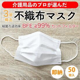 【即納・数量限定】不織布マスク 大人用 50枚 ホワイト 3層構造 在庫あり 国内発送