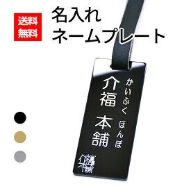 車椅子 【名入れネームプレート】 名入れ ネームタグ プレゼント 選べる 3色