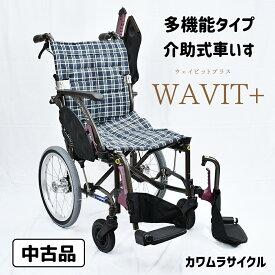 【中古】介助用 車椅子 カワムラサイクル WAVIT+ ウェイビットプラス 多機能タイプ 車いす 介護用品 介助式