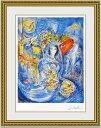 【送料無料】絵画■シャガール■愛しのベラ■選べる額縁■額装込■名画■有名絵画■壁掛け■アート■プレゼント贈答品…