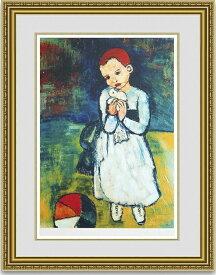 【送料無料】絵画■パブロピカソ■鳩と少女■選べる額縁■額装込■インテリアアート■プレゼント贈答品におすすめ