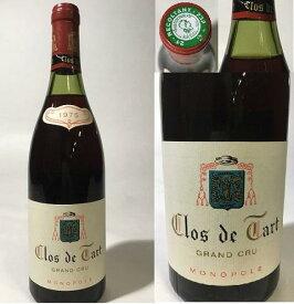 【送料無料】1975年 クロ・ド・タール・モメサン モメサン 赤ワイン ブルゴーニュ フランス 女子会 誕生日 パーティー ギフト