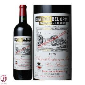 1975 シャトー ベロルム トロンコワ ド ラランド ギフト/ ボルド /ワイン/ギフト/贈り物/プレゼント