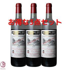 【**3本セット**】1975 シャトー ベロルム トロンコワ ド ラランド /新春 ギフト/ ボルドー /ワイン/ギフト/贈り物/プレゼント