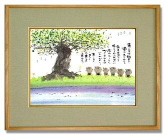 御木 幽 나무/내일 내일