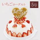 【スーパーSALE10%OFF】 アイスケーキ 誕生日 5号 いちごヨーグルトアイスケーキ お誕生日 アイスクリームギフト アイスクリームケーキ プレゼント カード付き アイスクリーム 魁ジェラート