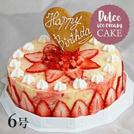 アイスケーキ 誕生日 いちごのミルフィーユ 6号サイズ(18cm)アイス アイスクリーム ギフト 大きめサイズ 大人数用 お誕生日 バースデイ お誕生会 ホームパーティー プレゼント カード付き アイスクリーム いちごデコレーション あす楽