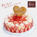あす楽 アイスケーキ 誕生日 いちごのミルフィーユ 6号サイズ(18cm)スイーツ アイス ギフト アイスクリーム 誕生日…
