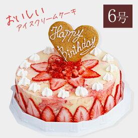 あす楽 アイスケーキ 誕生日 いちごのミルフィーユ 6号サイズ(18cm)スイーツ アイス ギフト アイスクリーム 誕生日ケーキ 大人 子供 ケーキ ギフト 大きめサイズ 大人数用 お誕生日 バースデイ ギフト プレゼント カード付き いちごデコレーション