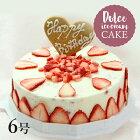 【送料無料】アイスケーキ 誕生日 いちごヨーグルトアイスケーキ 6号(18cm)ケーキ アイス お誕生日ケーキ アイスクリーム バースデーケーキ お誕生会 ホームパーティー お誕生日プレゼント カード付き 大人数用 6人〜8人 いちごデコレーション アイスクリームケーキ