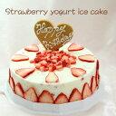 いちごヨーグルトアイスケーキ6号(18cm) お誕生日 お誕生日ケーキ バースデーケーキ お誕生会 ホームパーティー…