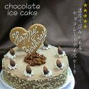 アイスケーキ お誕生日 チョコレートアイスケーキ 5号