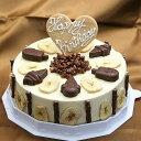 【送料無料】アイスケーキ 誕生日 バナナアイスケーキ お誕生日ケーキ 6号(18cm)6人用 バナナとチョコのアイス アイスクリーム バ…