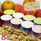 アイス スイーツ お中元 アイスクリーム 千葉のお土産 千葉産 8個入り アイス セット おすすめ ギフト お菓子 ジェラート 内祝 誕生日