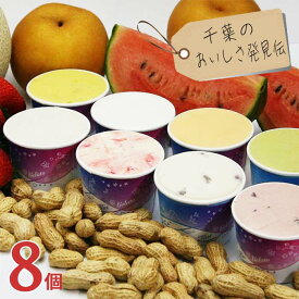 アイス スイーツ アイスクリーム 千葉のお土産 千葉産 8個入り アイス セット おすすめ ギフト お菓子 ジェラート 内祝 誕生日