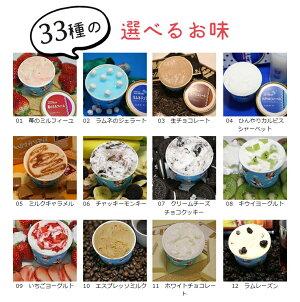 カップアイスギフト選べる12種類の味