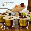お歳暮 お年賀 アイス セット ウイスキー ジェラート ギフト ウイスキー入り 大人のアイス チョコレートジェラートセ…