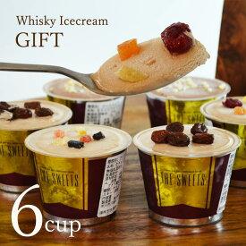 ウイスキージェラート アイスギフト お酒のジェラート アイスセット ギフト ウイスキー入り 大人のアイス チョコレートジェラート セット お酒(3種類、6個入り)送料無料 カップアイス 詰め合わせ アイスクリーム お祝い