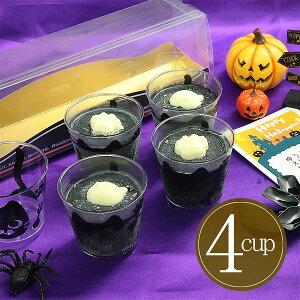送料無料 ハロウィンアイス カップ 黒いアイスクリーム 黒猫 トリックオアトリート ハロウィンお菓子 ハロウィンスイーツギフト ハロウィンプレゼント