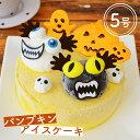 ハロウィンアイスケーキ  ハロウインアイスケーキ  パンプキンアイス かぼちゃのアイスケーキ