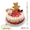 クリスマスアイスケーキ 苺のミルフィーユスタンダード5号 4〜6人分 クリスマスプレゼント クリスマスケーキ スイーツ アイスクリームケーキ