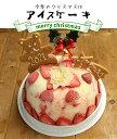 ご予約受付中!アイスケーキ クリスマス 苺のミルフィーユ アイスケーキ5号 クリスマスケーキ 2019 5号 サイズ(3人〜6人用)アイスクリーム スライスした苺を貼り付け クリスマス限定商品 ☆2019年クリスマスアイスケーキ アイス ギフト