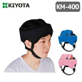 【非課税】頭部保護用帽子 ヘッドガード フィット KM-400 ブラック/ピンク/ブルー (キヨタ) S〜M/L〜LLサイズ あごひも付き 丸洗い可能 怪我防止【送料無料】