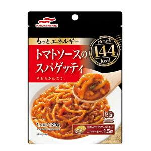 もっとエネルギー トマトソースのスパゲッティ(マルハニチロ)歯ぐきでつぶせる[軽減税率対象商品]