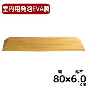 室内用段差解消スロープ 置くだけ簡単設置 タッチスロープ【幅80cm×高さ6.0cm】発泡EVA製 車いす対応 TS80-60 (シンエイテクノ)