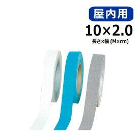 シクロケア ノンスリップテープ巻物 屋内用(素足用) 幅2cm×長さ10メートル 全3色 (3180・3181・3182)