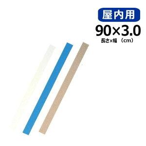 シクロケア ノンスリップテープ屋内用(素足用) 幅3cm×長さ90cm 全3色 (653・654・655) つまづき防止 すべり止めテープ 母の日
