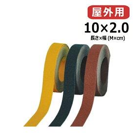 シクロケア ノンスリップテープ巻物 屋外用(土足用) 幅2cm×長さ10メートル 全3色 (3172・3173・3174)