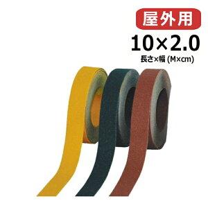 シクロケア ノンスリップテープ巻物 屋外用(土足用) 幅2cm×長さ10メートル 全3色 (3172・3173・3174) 母の日