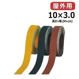 シクロケア ノンスリップテープ巻物 屋外用(土足用) 幅3cm×長さ10メートル 全3色 (3175・3176・3177)【送料無料】